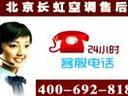 北京长虹空调清洗,北京长虹空调清洗电话