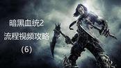THQ游戏回顾之暗黑血统2:视频流程攻略6手残玩家玩动作游戏
