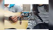 【高中生翻唱】《两点半》 吉他弹唱Cover.joysaaaa