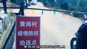 农村基层防疫工作志愿者与乡村医生的坚守#防疫情#基层防疫,武汉加油 青年担当 众志成城 共同战疫