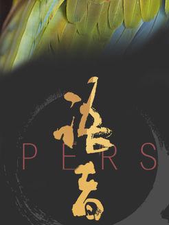语者PERS[2017]