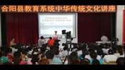 孔子国学传播奖获得者李耀君