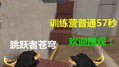 [生死狙击]极限跳跃:训练营普通57秒速通!日常跳跃|欢迎围观! 【无默】 【苍穹】