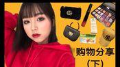 【墨尔本】我的近期大型购物分享(上)--服装/包包/化妆品/保健品 打折季我都买了什么??