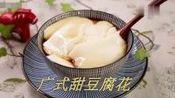 广式甜豆腐花,早餐必备美食之一