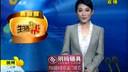 莱芜拖欠农民工工资拒付[www.yangyang520.com/tv]