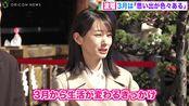 """成田凌、嘆く…「この仕事してたらデートできない」 理想のデートは""""わがままデート"""" 高校時代の""""武勇伝""""暴露に波瑠も驚き 映画『弥生、三月 -君を愛した30年-"""