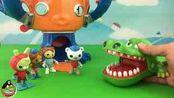 玩具破坏王 海底小纵队之鳄鱼大王拆章鱼堡