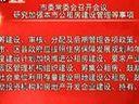 20111012北京新闻:市委常委会召开会议-研究加强本市公租房建设管理等事项