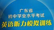 2020.03.15Guangdong English listening part