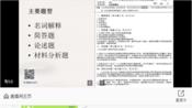 【红果研教育】南京航空航天大学 627公共管理学+863政治学原理 高分学姐返场指导讲座