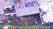 弗拉门戈俱乐部足球训练基地起火致10死3伤