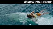 《惊涛飓浪》中文推广曲MV