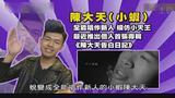 热门短片 名人太会考20141209 陈大天 小虾 by 综艺巴士-小虾