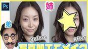 sasakiasahi | 用Photoshop给姐姐的素颜照片化妆~~7.8原po