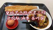 豆腐脑+油条+茶叶蛋,京城最常见早点,田老师快餐B套餐