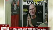 视频:三星起诉要求法意禁售iPhone4s
