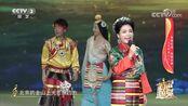 索朗旺姆致敬经典《北京的金山上》悠远流长