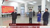 王东明赴德阳市调研宣讲党的十九大精神时强调