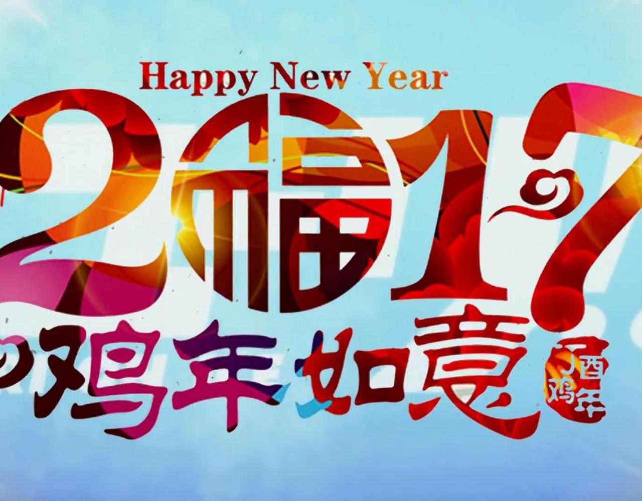 【冰上的尤里/恭喜恭喜】YOI给您拜年啦!祝大家鸡年大吉吧~!