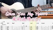 IU李知恩 - Give You My Heart (爱的迫降OST)吉他教学 附吉他谱
