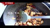 做美食~红烧肉 教学视频