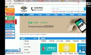 51rgb-dw教程(2)sohu三级页面制作网页设计制作教程2015-12-03