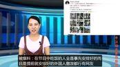 《中餐厅2》被指搞节目歧视?网友:提前就安排好了