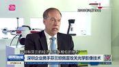 Slush深圳2019创投大会将在坪山举行