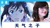 【白猫翻唱】Weathering With You Theme Song - RADWIMPS feat. Toko Miura - Grand Escape