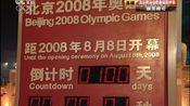 【放送文化】CCTV奥运 北京奥运会歌曲征集评选颁奖晚会&距开幕式倒计时100天 片段