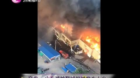 突发:山东潍坊鞋城灯城发生大火