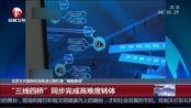 """北京大兴国际机场高速公路打通""""咽喉要道"""" """"三线四桥""""同步完成高难度转体"""