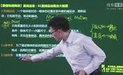 最强物理网课--01直线运动概念大梳理-1
