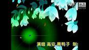 红尘情歌 1280x720 3.78Mbps 2017-09-20 22-40-32