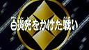 [魔神坛斗士].[SHFTP][Ronin_Warriors][23][DVDRIP][jp_gb]