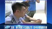 沈阳 银行取款10万被抢2万 仅48小时劫匪归案