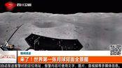 朝闻速递 来了!世界第一张月球背面全景图
