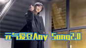 【刘耀文】14岁国产元气爱豆Any Song2.0(文哥真绝!!!