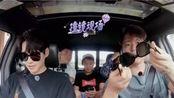 《妻子的浪漫旅行3》魏大勋凌潇肃撞镜现场 唐一菲吐槽丈夫太幼稚