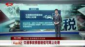 今天起 这些新规正式实施 交通事故损害赔偿可网上处理