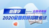 2020教师招聘-教师编制考试-心理学(全国通用版)