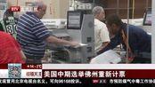 美国中期选举佛州重新计票