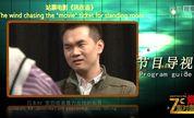 预告 【飞常面对面】刘洪宾:站票电影《风在追》