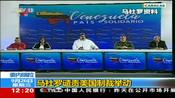 委内瑞拉:马杜罗谴责美国制裁举动