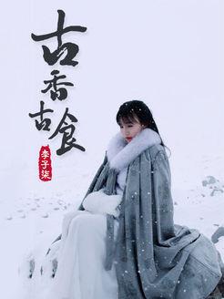 李子柒古香古食[2018](综艺)