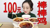 100元试吃四川特色凉菜,棒棒鸡!辣油多到怀疑人生!