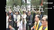 刘冰先生吉林文庙开场赋诗。2008年五一劳动节