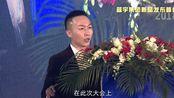 2018蓝宇集团峰会