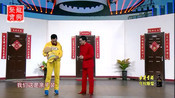 爆笑小品 《道歉》 表演:巩汉林巩天阔父子